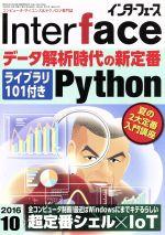 Interface(月刊誌)(2016年10月号)(雑誌)