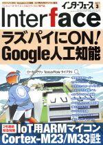 Interface(月刊誌)(2017年3月号)(雑誌)