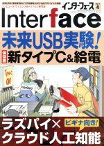 Interface(月刊誌)(2017年4月号)(雑誌)