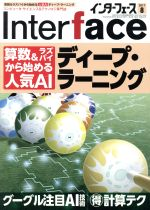 Interface(月刊誌)(2017年8月号)(雑誌)