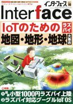 Interface(月刊誌)(2017年10月号)(雑誌)