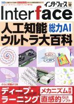 Interface(月刊誌)(2017年12月号)(雑誌)