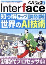 Interface(月刊誌)(2018年2月号)(雑誌)