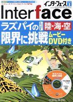 Interface(月刊誌)(2018年3月号)(雑誌)