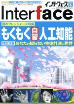 Interface(月刊誌)(2018年5月号)(雑誌)