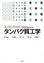 エッセンシャルタンパク質工学(単行本)