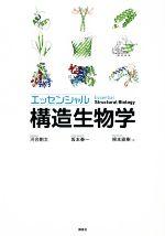 エッセンシャル構造生物学(KS生命科学専門書)(単行本)