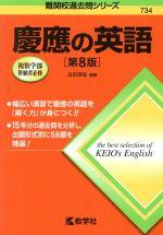 慶應の英語 第8版(難関校過去問シリーズ734)(単行本)