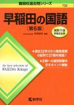 早稲田の国語 第6版(難関校過去問シリーズ)(単行本)