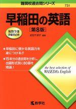 早稲田の英語 第8版(難関校過去問シリーズ)(単行本)