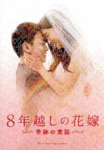 8年越しの花嫁 奇跡の実話 豪華版(通常)(DVD)