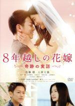 8年越しの花嫁 奇跡の実話 通常版(通常)(DVD)