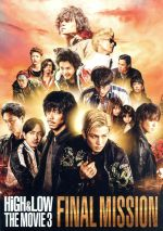 HiGH & LOW THE MOVIE 3~FINAL MISSION~(通常版)(通常)(DVD)