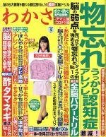 わかさ(月刊誌)(2015年5月号)(雑誌)
