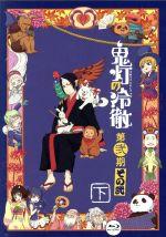 「鬼灯の冷徹」第弐期その弐 Blu-ray BOX 下巻(期間限定版)(Blu-ray Disc)(CD1枚、外箱、ポスター付)(BLU-RAY DISC)(DVD)