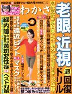 わかさ(月刊誌)(2016年5月号)(雑誌)