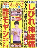 わかさ(月刊誌)(2017年6月号)(雑誌)