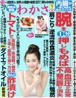 わかさ(月刊誌)(2017年7月号)(雑誌)