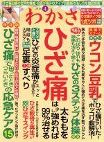 わかさ(月刊誌)(2018年4月号)(雑誌)