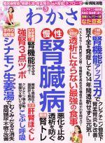 わかさ(月刊誌)(2018年5月号)(雑誌)