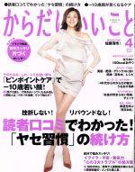 からだにいいこと(月刊誌)(2013年4月号)(雑誌)