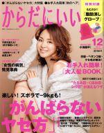 からだにいいこと(月刊誌)(2013年12月号)(雑誌)