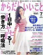 からだにいいこと(月刊誌)(2014年7月号)(雑誌)