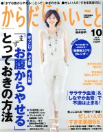 からだにいいこと(月刊誌)(2014年10月号)(雑誌)