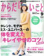 からだにいいこと(月刊誌)(2015年9月号)(雑誌)