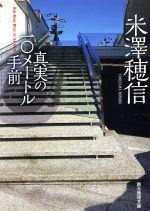 真実の10メートル手前(創元推理文庫)(文庫)