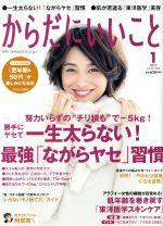 からだにいいこと(月刊誌)(2017年1月号)(雑誌)