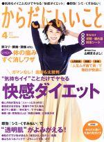 からだにいいこと(月刊誌)(2017年4月号)(雑誌)