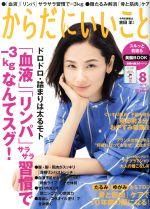からだにいいこと(月刊誌)(2017年8月号)(雑誌)