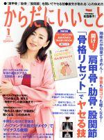 からだにいいこと(月刊誌)(2018年1月号)(雑誌)
