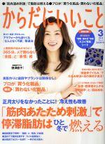 からだにいいこと(月刊誌)(2018年3月号)(雑誌)
