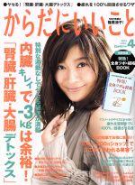 からだにいいこと(月刊誌)(2018年4月号)(雑誌)