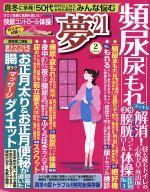 夢21(月刊誌)(2014年2月号)(雑誌)