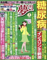 夢21(月刊誌)(2014年5月号)(雑誌)
