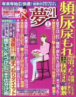 夢21(月刊誌)(2015年1月号)(雑誌)