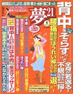 夢21(月刊誌)(2015年4月号)(雑誌)