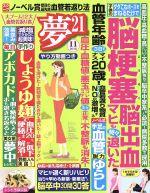 夢21(月刊誌)(2016年11月号)(雑誌)