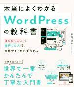 本当によくわかるWordPressの教科書 はじめての人も、挫折した人も、本格サイトが必ず作れる(単行本)