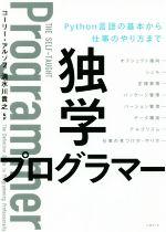 独学プログラマー Python言語の基本から仕事のやり方まで(単行本)