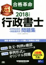 合格革命 行政書士40字記述式・多肢選択式問題集(2018年度版)(単行本)