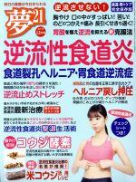 夢21(隔月刊誌)(2017年12月号)(雑誌)