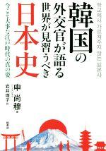 韓国の外交官が語る世界が見習うべき日本史 今こそ大事な江戸時代の真の姿(単行本)