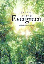 高校総合英語 Evergreen(単行本)