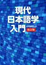 現代日本語学入門 改訂版(単行本)