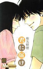 君に届け(30)(マーガレットC)(少女コミック)