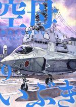 空母いぶき(9)(ビッグC)(大人コミック)